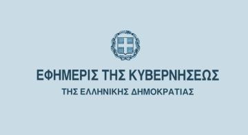 Προϋποθέσεις για την Άδεια Ασκήσεως των Λογοθεραπευτών (Προεδρικό Διάταγμα)
