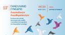 13o Πανελλήνιο Συνέδριο Λογοπεδικών-Λογοθεραπευτών