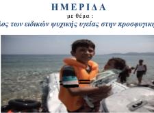Ο Ρόλος των Ειδικών Ψυχικής Υγείας στην Προσφυγική Κρίση