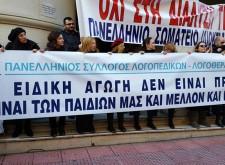 Παράσταση Διαμαρτυρίας 16.01.2017