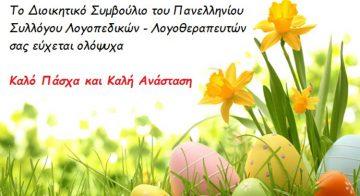 Το Δ.Σ. του Πανελλήνιου Συλλόγου Λογοπεδικών-Λογοθεραπευτών σας εύχεται Καλό Πάσχα & Καλή Ανάσταση