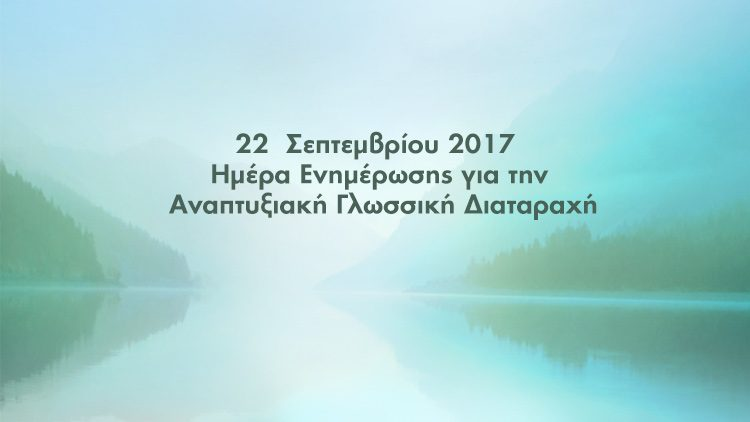 Ημέρα Ενημέρωσης για την Αναπτυξιακή Γλωσσική Διαταραχή (22 Σεπτεμβρίου 2017)