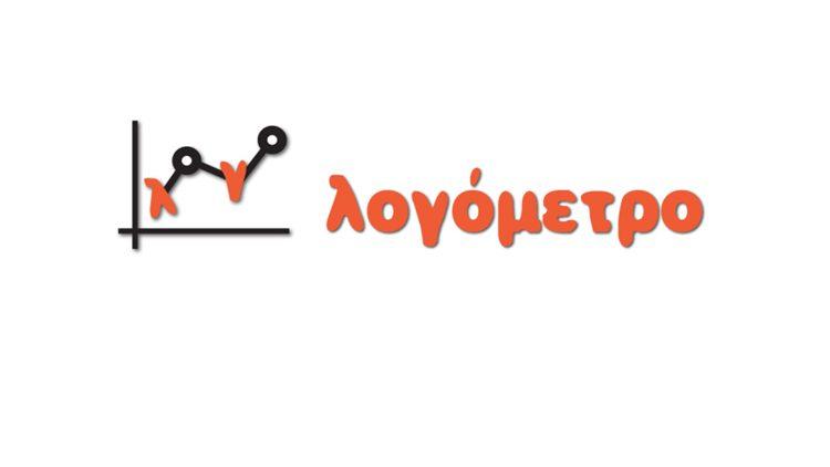 Σεμινάριο Λογόμετρο