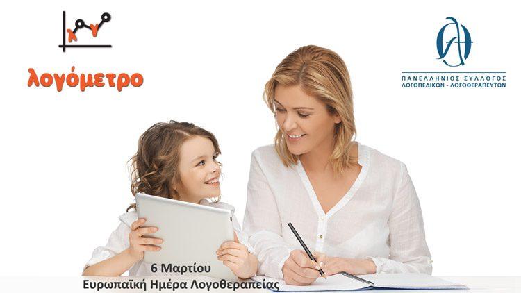 Δωρεάν Ανίχνευση Γλωσσικών Δυσκολιών σε Παιδιά 4-7 Ετών