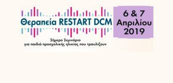Θεραπεία Restart DCM