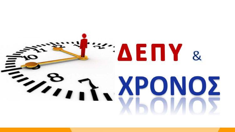 ΔΕΠΥ & Χρόνος – Ημερίδα για τα 10 Χρόνια της Ελληνικής Εταιρείας Μελέτης ΔΕΠΥ