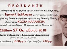 Εκδήλωση Δήμου Καισαριανής για τον Κ. Καλαντζή