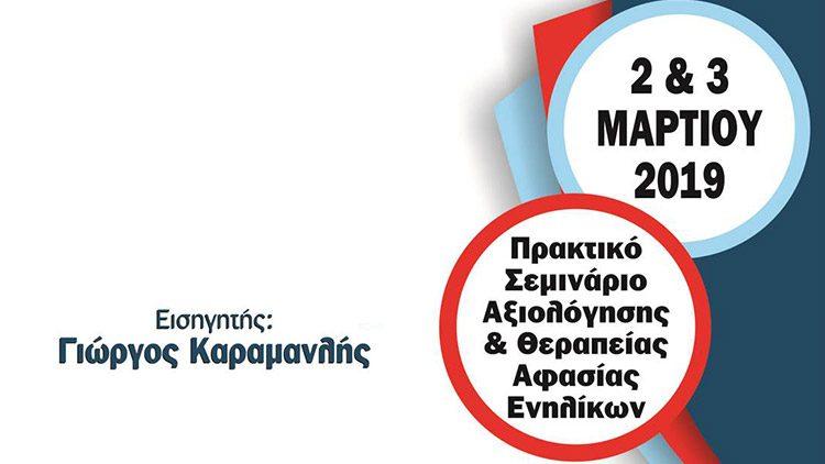 Πρακτικό Σεμινάριο Αξιολόγησης & Θεραπείας Αφασίας Ενηλίκων | 2-3 Μαρτιού 2019
