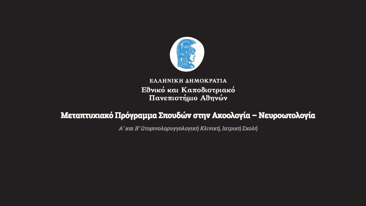 Μετεκπαιδευτικό Πρόγραμμα Σπουδώνστην «Ακοολογία – Νευροωτολογία» (Certificate in Audiology & Neurotology)