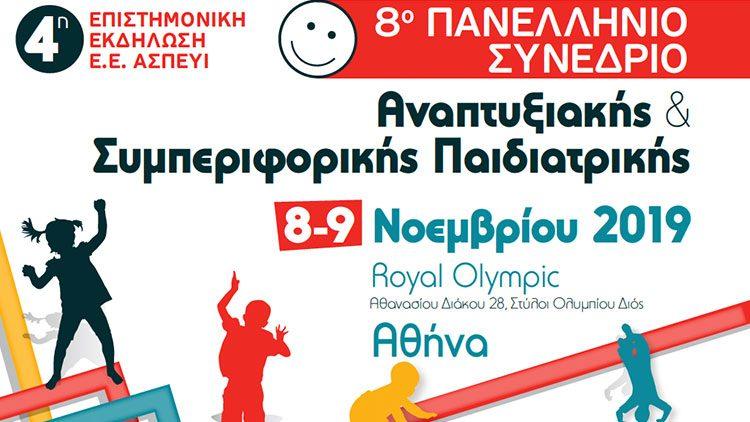 8ο Πανελλήνιο Συνεδρίο της Αναπτυξιακής & Συμπεριφορικής Παιδιατρικής.