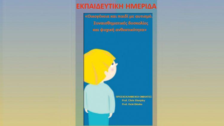 ΕΚΠΑΙΔΕΥΤΙΚΗ ΗΜΕΡΙΔΑ | Οικογένεια και παιδί με αυτισμό. Συναισθηματικές δυσκολίες και ψυχική ανθεκτικότητα