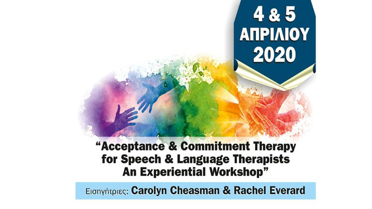 Acceptance & Commitment Therapy for Speech & Language Therapists   An Experiential Workshop   4-5 Απριλίου 2020