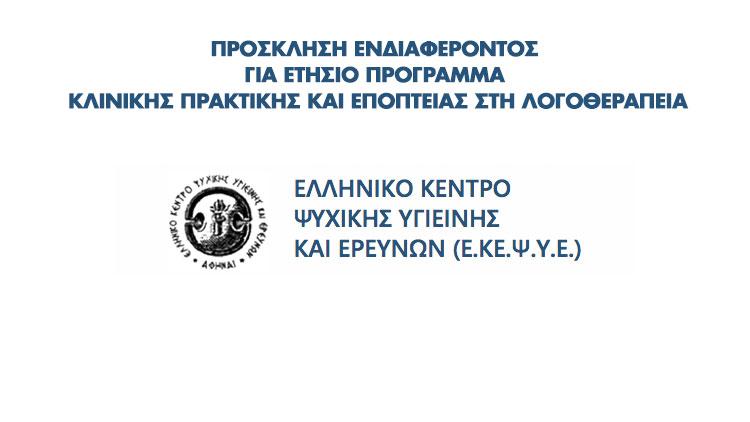 ΠΡΟΣΚΛΗΣΗ ΕΝΔΙΑΦΕΡΟΝΤΟΣ ΓΙΑ ΕΤΗΣΙΟ ΠΡΟΓΡΑΜΜΑ ΚΛΙΝΙΚΗΣ ΠΡΑΚΤΙΚΗΣ ΚΑΙ ΕΠΟΠΤΕΙΑΣ ΣΤΗ ΛΟΓΟΘΕΡΑΠΕΙΑ του Ελληνικού Κέντρου Ψυχικής υγιεινής και Ερευνών