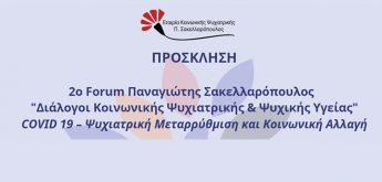 2ο Forum Παναγιώτης Σακελλαρόπουλος – «Διάλογοι Κοινωνικής Ψυχιατρικής & Ψυχικής Υγείας»
