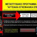"""Προκήρυξη Μεταπτυχιακού Προγράμματος Σπουδών """"Αγγειακά Εγκεφαλικά Επεισόδια)"""