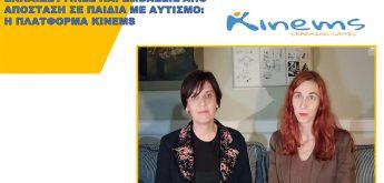 Εκπαιδευτικές Παρεμβάσεις από Απόσταση σε Παιδιά με Αυτισμό: Η Πλατφόρμα KINEMS