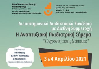 """Διεπιστημονικό Συνέδριο """"Η Αναπτυξιακή Παιδιατρική Σήμερα"""""""